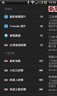 中國新聞 中國禁聞 大紀元新唐人 看中國 阿波羅網 希望之聲