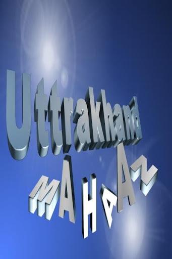 Uttrakhand 3D live wallpaper