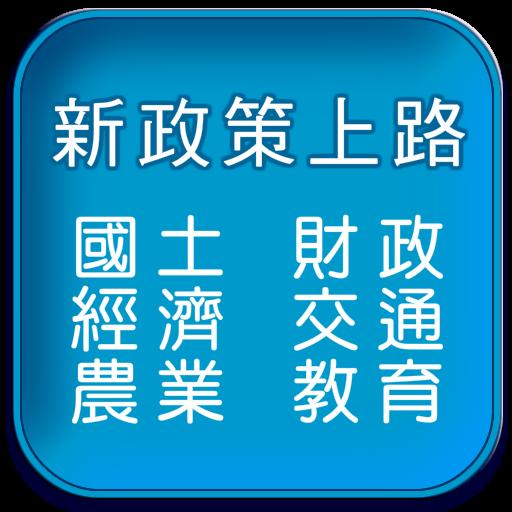 新政策上路 商業 App Store-愛順發玩APP