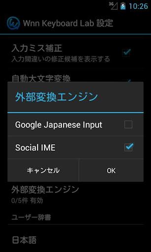 Wnn外部変換モジュール Social IME