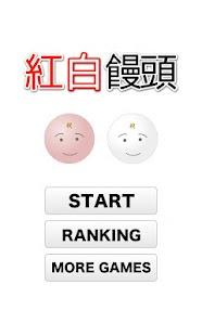 紅白饅頭 〜 お菓子工場作業ゲーム- screenshot thumbnail