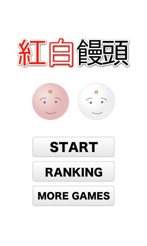 紅白饅頭 〜 お菓子工場作業ゲーム- screenshot