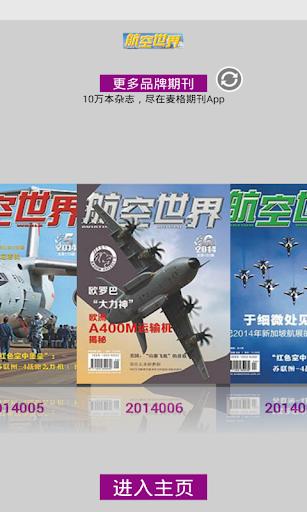 玩免費新聞APP|下載航空世界 app不用錢|硬是要APP