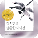 김시현 생활한자사전 icon