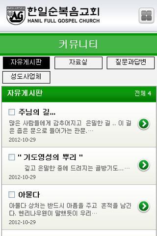 【免費商業App】한일순복음교회-APP點子