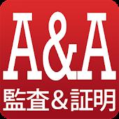 米国公認会計士 監査論(CPA A&A)