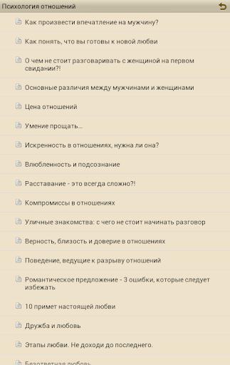 玩書籍App Психология отношений免費 APP試玩