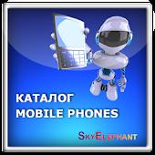 Мобильные телефоны каталог.