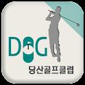 당산골프클럽(영등포 당산동 골프연습장) logo
