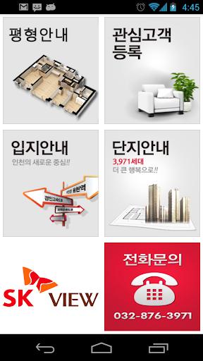 SK View 인천 용현동