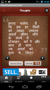 Swami Vivekananda Hindi - screenshot thumbnail