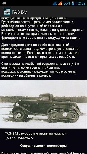 ГАЗ - весь модельный ряд