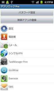 アプリロック Pro- screenshot thumbnail