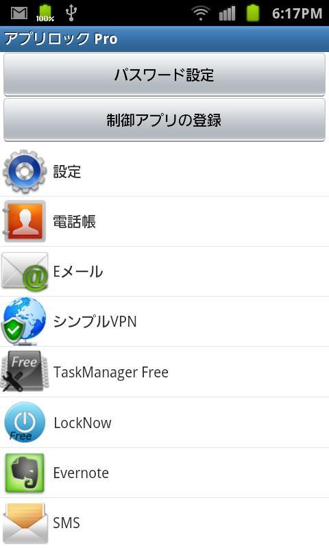 アプリロック Pro- screenshot