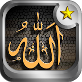 5D Islamic Wallpapers