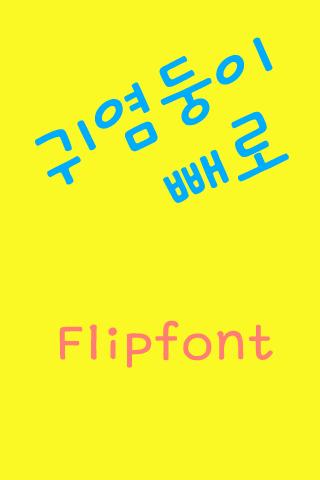 GF귀염둥이빼로™ 한국어 Flipfont