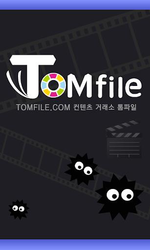 톰파일 모바일 앱 - 실시간 감상 서비스