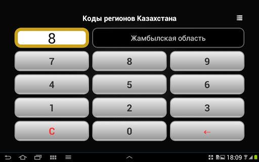 免費下載工具APP|Regional Codes of Kazakhstan app開箱文|APP開箱王