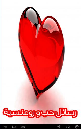 اروع رسائل حب و رومانسية