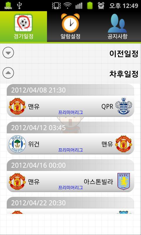 박지성알람어플 - screenshot