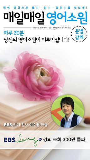 [무료]EBS 매일매일 영어소원 문법 강의