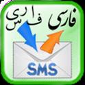 Farsi SMS icon
