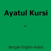 আয়াতুল কুরসী - Ayatul Kursi