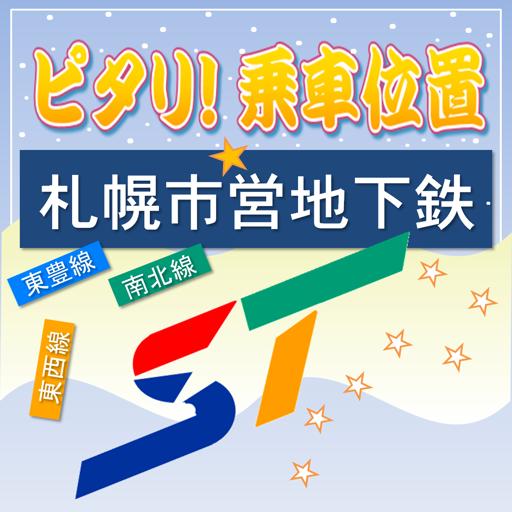 ピタリ!乗車位置 札幌市営地下鉄 交通運輸 App LOGO-硬是要APP