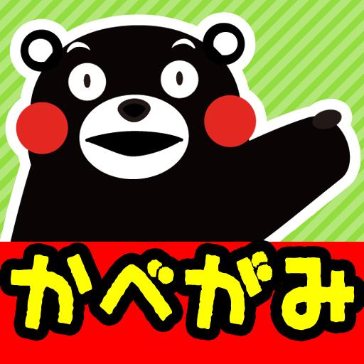 くまモンのライブ壁紙 個人化 App LOGO-APP試玩