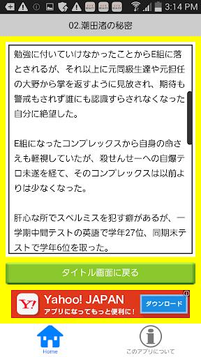 玩娛樂App|マンガ大百科 for 暗殺教室免費|APP試玩