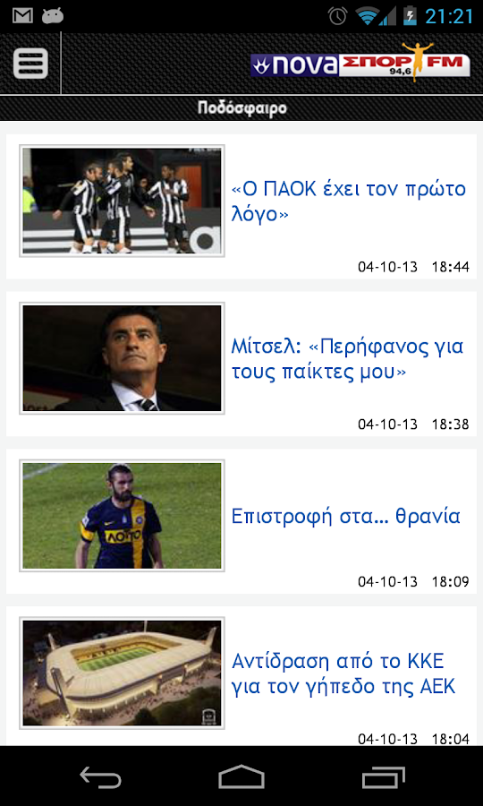 ΣΠΟΡ FM 94.6 - screenshot