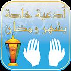 Du3a2 Ramadan - Islam Quran icon
