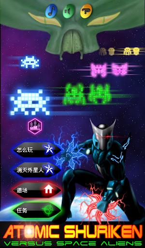 Atomic shuriken