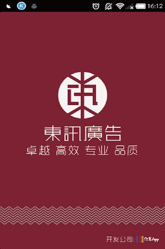 東訊總機DX-616A 套餐附4台話機/ 台北市文山區-約亞資訊/ 台灣黃頁 ...