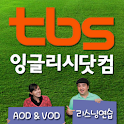 tbs잉글리시닷컴 – tbs영어방송 다시듣기, 리스닝 logo