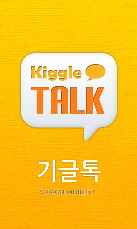 KiggleTalk- screenshot
