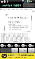 Screenshot of KoreanHistoryCSAT