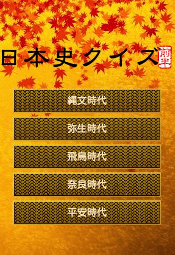 すごい!日本史クイズ前半