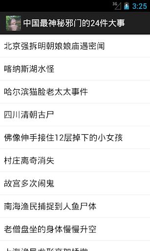 中国最神秘邪门的24件大事