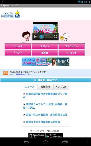 広島ホームテレビ公式アプリ