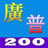 廣普對照200