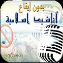 أناشيد اسلامية 2- بدون موسيقى icon