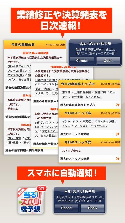 当るズバリ株予想【実戦版】買い&売り銘柄を毎日予想!株式投資- screenshot