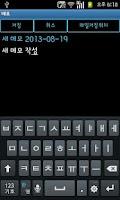 Screenshot of 메모 (간편 메모장)