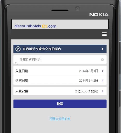 玩免費旅遊APP|下載酒店价格比较酒店 zh-CN app不用錢|硬是要APP