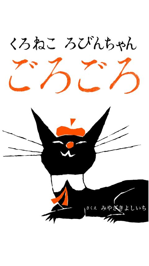 "[picture book] ""Purring"" black- screenshot"