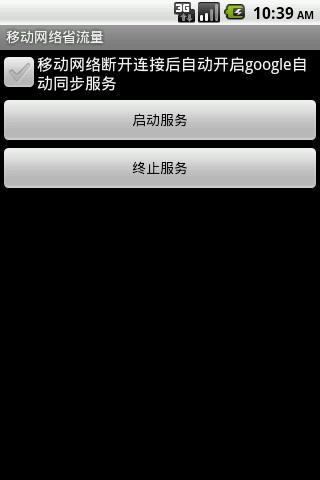 【免費工具App】移动网络省流量-APP點子