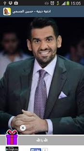 ادعية دينية - حسين الجسمي- screenshot thumbnail