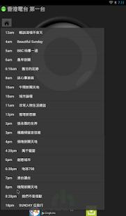 玩免費音樂APP|下載香港廣播新聞標題 app不用錢|硬是要APP