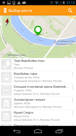 Одноклассники 4.5.2 screenshot 119343